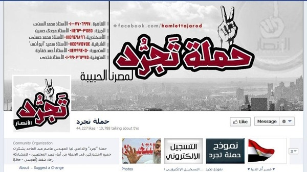 Rebels' vs. Rivals: Meet the challengers to Egypt's June 30 campaign
