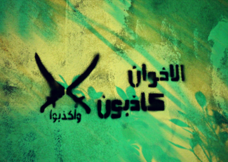 The End of the Muslim Brotherhood Syrian Scam