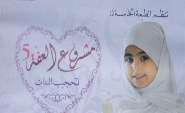 'Project Chastity:' Algeria launches campaign to veil minor girls
