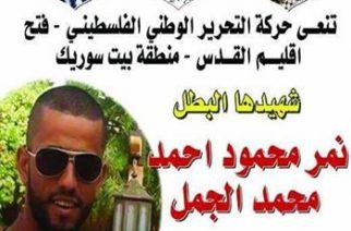 Fatah praises Har Adar terrorist